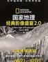 国家地理经典影像盛宴2.0,上海环球港站