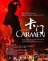 雅韵三湘·音乐经典 湖南交响乐团大制作法国比才歌剧音乐会版《卡门》