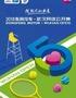 2018武汉网球公开赛
