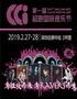 【深圳站】第一届超跑国际音乐节