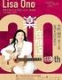 乐·在旅途 小野丽莎歌手之旅30周年巡回演唱会南京站