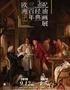 上海 欧洲300年经典油画展【DM】