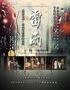 致敬曹禺•经典话剧作品展演话剧《雷雨》