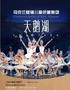 南京市文化消费政府补贴剧目 乌克兰基辅儿童芭蕾舞团 芭蕾舞剧《天鹅湖》