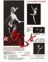 日本松山芭蕾舞团经典原创新编舞剧《新白毛女》武汉站