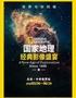 【国家地理】经典影像盛宴•北京中华世纪坛站