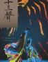 2018舞蹈演出季 云门2《十三声》-广州