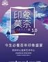 《印象莫奈:时光映迹艺术展》3.0 苏州站