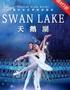 俄罗斯芭蕾国家剧院芭蕾舞《天鹅湖》-天津站