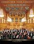奥地利维也纳之声交响乐团新年音乐