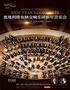 奥地利维也纳交响乐团新年音乐会