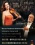 """秋之颂·""""当代小提琴女神""""安妮-索菲·穆特与波兰华沙交响乐团-致敬大师潘德列茨基85周岁生日音乐会"""