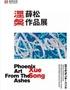 【9折抢先观展】先驱之路:留法艺术家与中国现代美术-龙美术馆(西岸馆)综合展