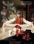 江苏省苏州昆剧院《红娘》