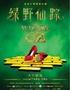 百老汇原版音乐剧 《绿野仙踪》