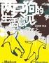 MaiLive 孟京辉戏剧作品《两只狗的生活意见》武汉站