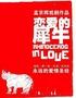 MaiLive 孟京辉经典戏剧作品《恋爱的犀牛》广州站