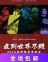 8090经典动漫演唱会长沙站
