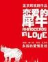 孟京辉经典戏剧作品《恋爱的犀牛》