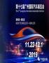 第十七届广州国际车展(纸质票)