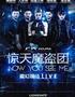 【武汉】惊天魔盗团(NowYou See Me)Live 世界巡演武汉站
