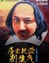 邮储银行四川省分行信用卡十周年之夜 开心麻花爆笑舞台剧《莎士比亚别生气》第5轮