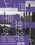 话剧《上海孤独实验》