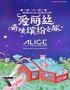 爱丽丝奇境缤纷之旅中国首展.北京站
