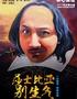 开心麻花爆笑舞台剧《莎士比亚别生气》 第16轮