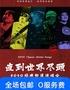 8090经典动漫演唱会深圳站