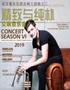 武汉爱乐乐团音乐季系列交响三部曲之二——精致与纯朴 交响音乐会