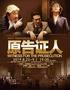 【上海站】经典法庭大戏《原告证人》