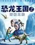 大型系列儿童剧《恐龙王国》之1. 《恐龙王国之南极之旅》