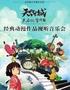 春之声2018·天空之城 久石让宫崎骏经典动漫作品视听音乐会