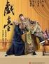 南京市文化消费政府补贴剧目 话剧《戏台》