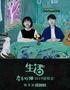 房东的猫南京演唱会
