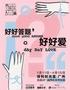 双什么人展 · 广州站:好好答题好好爱-广州