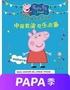 英国原版引进——小猪佩奇舞台剧《佩奇欢乐派对》
