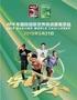 2019年国际田联世界挑战赛 南京站