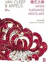 """When Elegance Meets Art 雅艺之美""Van Cleef & Arpels 梵克雅宝典藏臻品回顾展"