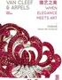 """""""When Elegance Meets Art 雅艺之美""""Van Cleef & Arpels 梵克雅宝典藏臻品回顾展"""