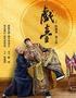 陈佩斯 杨立新主演年代大戏《戏台》
