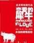 孟京辉戏剧作品《恋爱的犀牛》-长沙站