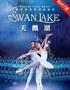 """""""早鸟票""""限时7折·俄罗斯芭蕾国家剧院芭蕾舞剧《天鹅湖》"""