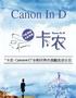 """""""卡农-Canon In D""""永恒经典名曲精选音乐会"""