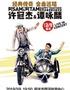 许冠杰&谭咏麟 阿Sam &阿Tam Happy Together世界巡回演唱会·韶关站