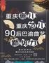 重庆崽儿重庆范儿90后巴渝曲艺新势力