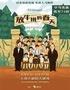 【上海站】《放牛班的春天》中文版