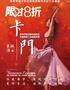 爱乐汇•西班牙穆尔西亚舞蹈团经典弗拉门戈舞剧《卡门》-西安