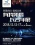 第十四届中国(长沙)国际汽车博览会